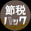 節税ハック編集部