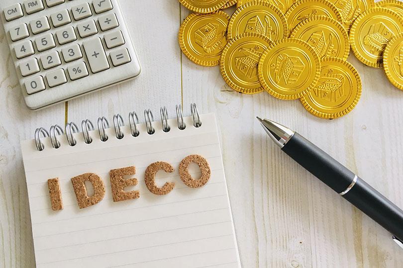 年金制度とiDeCo(個人型確定拠出年金)