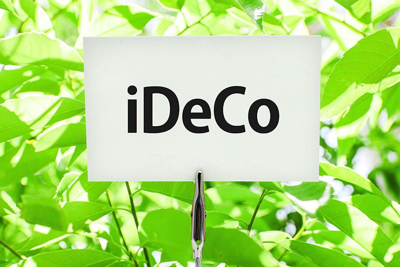 iDeCoをさらにくわしく知る